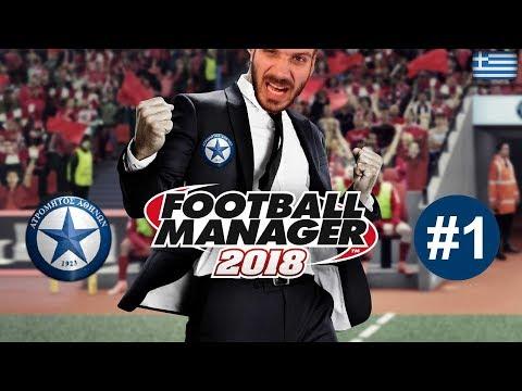 Ο Προπονηταράς αναλαμβάνει! Παίζουμε Football Manager 2018 με Ατρόμητο [1]