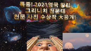 2021그리니치 천문대 천문 사진작가상 수상작