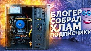 Собрал ужасный ПК подписчику за деньги! Core i5 6500 + RX470 не тащат :(