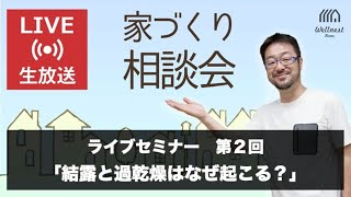 Liveセミナー2回 断熱/気密概論「byウェルネストホーム創業者 早田宏徳」
