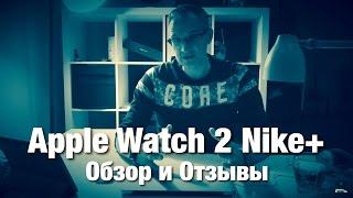 Обзор Apple Watch 2 Nike и Отзывы за первые 2 недели.
