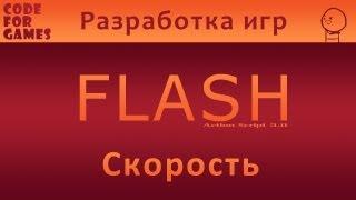 Разработка игр во Flash. Урок 2: Скорость (Action Script 3.0)