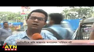 Views on Terrorism Part 2/2 - নরসিংদীতে অভিযান