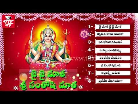 Jai Jai Matha Matha Sri Santhoshi Matha | Santhoshi Matha Songs| Santoshi Mata Vratha Mahatyam Songs