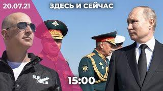 Путин продлит срок службы генералам. Депутата преследуют за поддержку Навального. Безос в космосе