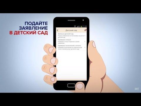Заявление, оплата и компенсация детсада uslugi.tatarstan.ru