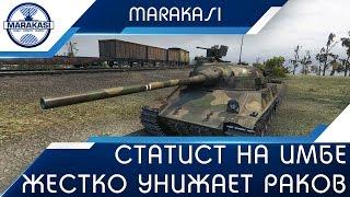 Статист на имбе жестко унижает раков, смотреть онлайн World of Tanks