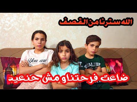 خرب العيد السنه ومش حنعيد