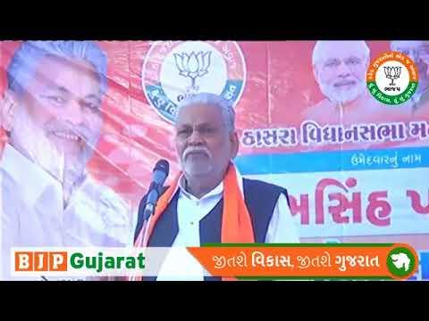 Parshottam Rupala Speech Dakor,Gujarat
