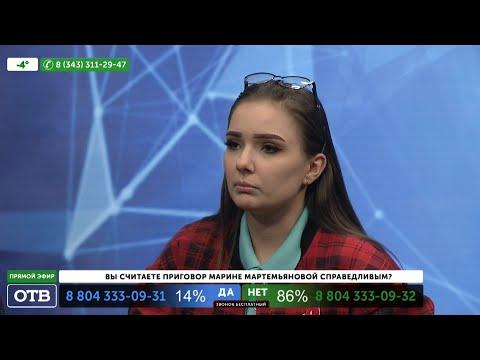 Приговор Марине Мартемьяновой