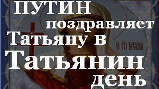 Путин поздравляет Татьяну в Татьянин день по телефону - Класс!