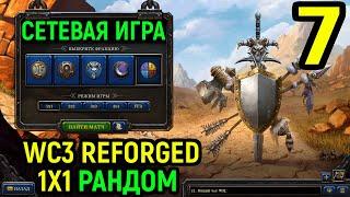 #7 Случайный выбор, мясники против Альянса - Warcraft 3 Reforged 1x1 Random / Варкрафт 3 Рефордж