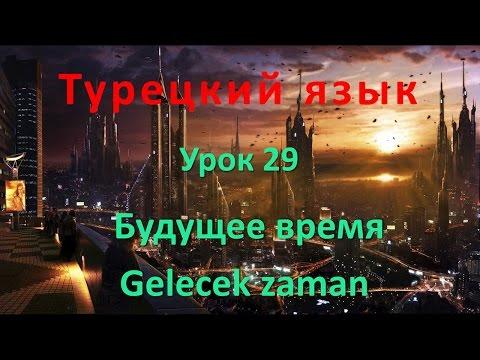 Турецкий язык. Урок 29. Будущее время. Gelecek Zaman