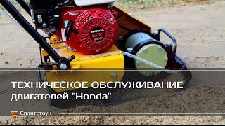 Техникалық қызмет көрсету қозғалтқыш Honda