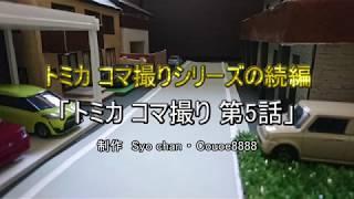 【予告】トミカ コマ撮り 第5話