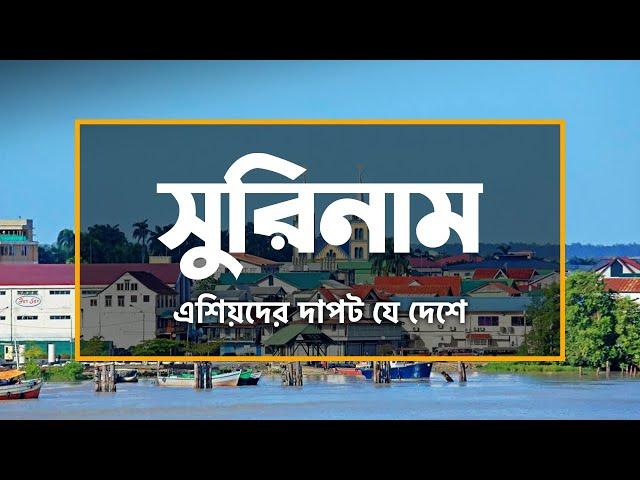 সুরিনামঃ এশিয়দের দাপট যে দেশে ।। All About Suriname in Bengali