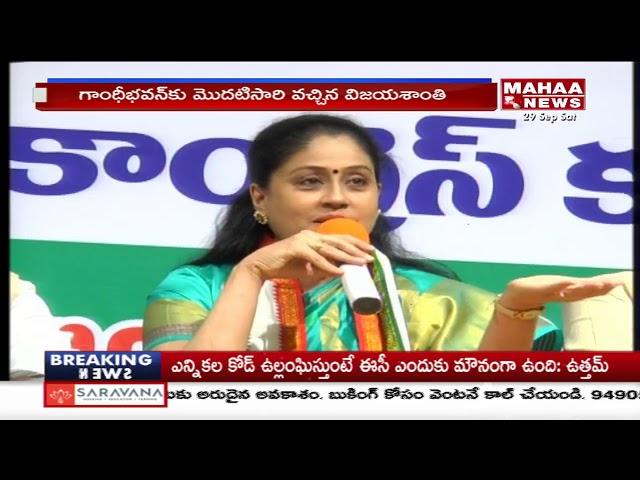 We Ready For Election Fight In Telangana: Vijayashanthi | Mahaa News