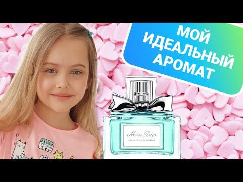 Духи и парфюм лучший подарок  в праздник Валентина ❤