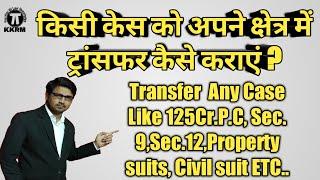 किसी भी केस को अपने क्षेत्र में ट्रांसफर कैसे कराएं How to transfer any case in your area By KKRM