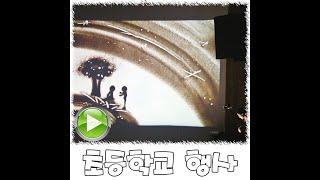 초등학교 2학년 친구들 문화 행사 샌드아트 공연 영상