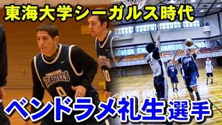 【バスケ】日本代表PGベンドラメ礼生選手の練習【東海大学シーガルス時代】