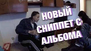 ЭКСКЛЮЗИВНЫЙ СНИППЕТ KIZARU С АЛЬБОМА ЯД