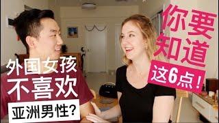 约会外国妹子? 这6件事你要知道   AMWF dating advice! Video