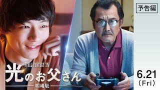 【公式】『劇場版 ファイナルファンタジーXIV 光のお父さん』6.21(金)公開/本予告