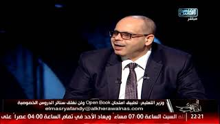 وزير التعليم: تطبيق امتحان open book  ولن نغلق سناتر الدروس الخصوصية