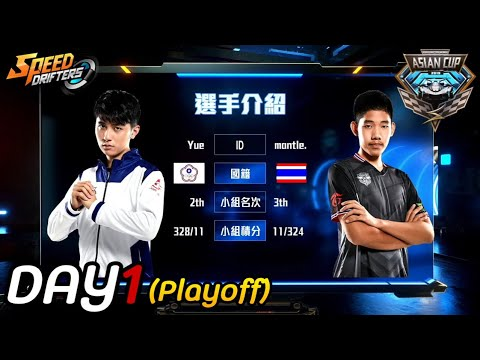 🏆 Speed Drifters Asian Cup 2019 รอบ Playoffs MATCH 3 [DAY 1] สายบน WINNER GROUP Mantle. vs Yue !!