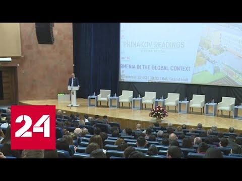 В Ереване стартовала конференция