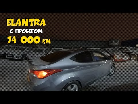 Hyundai Elantra 2012 с пробегом 74000км ClinliCar авто подбор СПб