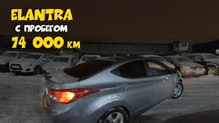 Hyundai Elantra 2012 с пробегом 74000км! ClinliCar авто-подбор СПб
