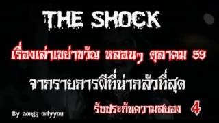 The shock 4