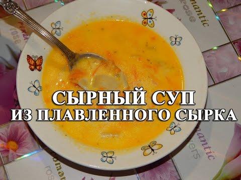 Сырный суп рецепты с фото