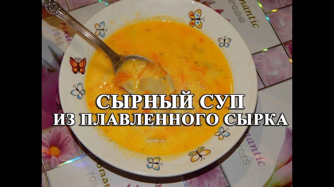 Сырный суп из плавленного сырка - всеми любимый сырный суп