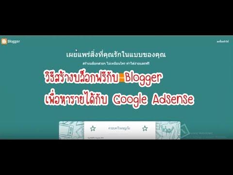 วิธีการสร้างบล็อกฟรีกับ Blogger เพื่อหารายได้กับ Adsense