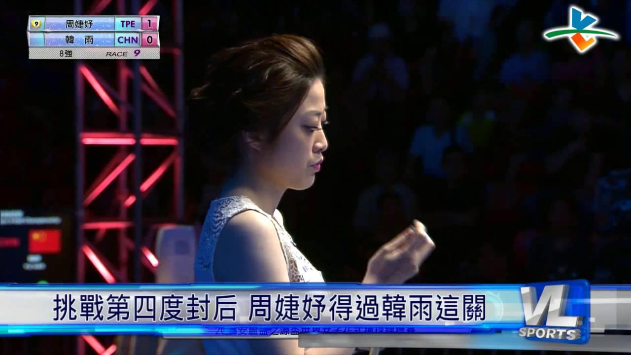6/19 安麗盃八強戰 林沅君尬Centeno - YouTube