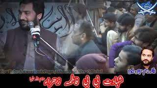 Zakir Waseem Abbas Baloch | Shahadat BiBi Fatima Zahra S.A | 2020 - 2021