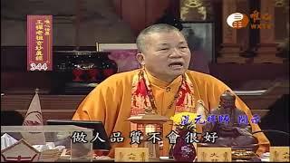 【王禪老祖玄妙真經344】| WXTV唯心電視台