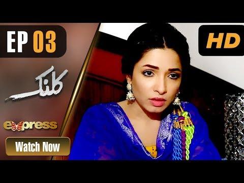 Kalank - Episode 3 - Express Entertainment Dramas