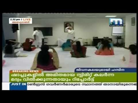 Amidst Religious Barriers Haseena- A Home-maker Pursues The Art Of Living.: MATHRUBHUMI SHE NEWS