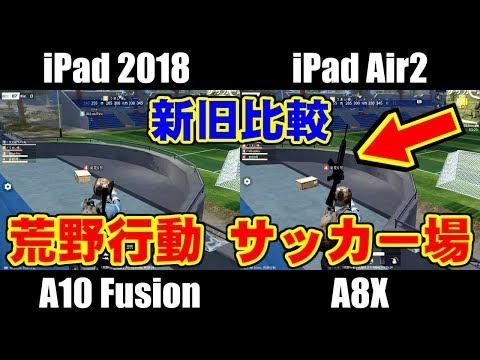 [荒野行動] iPad(2018) vs iPad Air2 [サッカー場]