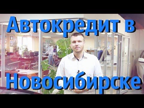Выгодный автокредит в Новосибирске. (Все о кредитах в РДМ-Импорт)