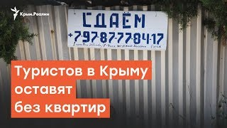 Туристов в Крыму оставят без квартир | Крымский вечер thumbnail
