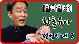 [황혼육아 전성시대 3] 황혼육아에 울고 웃는 할마할빠…