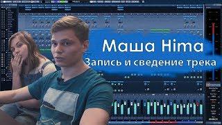 Запись и сведение трека / Маша Hima / FAUSTROOM