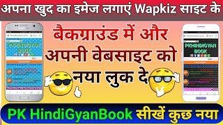 Wapkiz Website Ka Background Colour Kaise Change Kare || PK HindiGyanBook  by Pk hindigyanbook