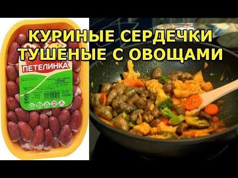 Тушеные куриные сердечки в томате, рецепты с фото