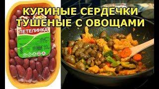 Куриные сердечки тушеные с овощами